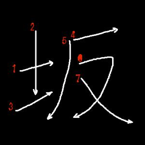 """Jouyou Kanji """"坂"""" Stroke Order"""