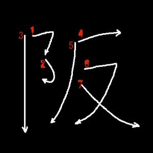 """Jouyou Kanji """"阪"""" Stroke Order"""