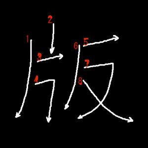 """Jouyou Kanji """"版"""" Stroke Order"""