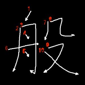 """Jouyou Kanji """"般"""" Stroke Order"""