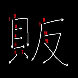 """Jouyou Kanji """"販"""" Stroke Order"""