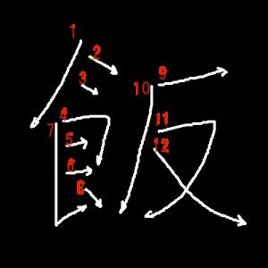 """Jouyou Kanji """"飯"""" Stroke Order"""