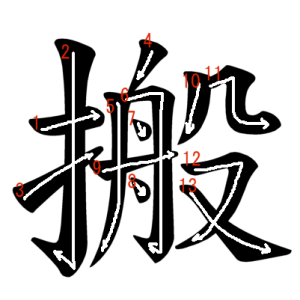 """Jouyou Kanji """"搬"""" Stroke Order"""