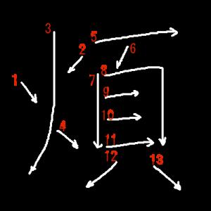 """Jouyou Kanji """"煩"""" Stroke Order"""