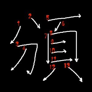 """Jouyou Kanji """"頒"""" Stroke Order"""