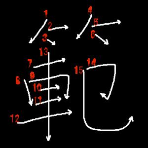 """Jouyou Kanji """"範"""" Stroke Order"""