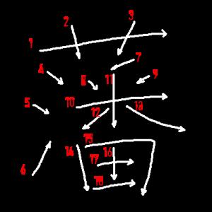 """Jouyou Kanji """"藩"""" Stroke Order"""