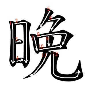 """Jouyou Kanji """"晩"""" Stroke Order"""