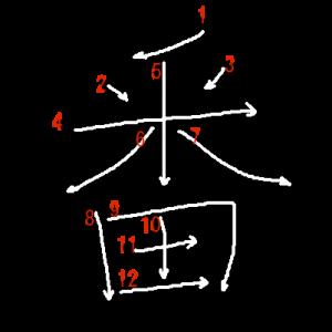 """Jouyou Kanji """"番"""" Stroke Order"""