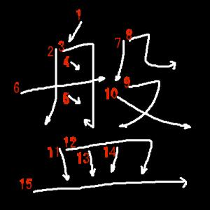 """Jouyou Kanji """"盤"""" Stroke Order"""