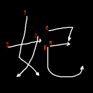 """Jouyou Kanji """"妃"""" Stroke Order"""