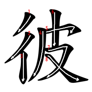 """Jouyou Kanji """"彼"""" Stroke Order"""