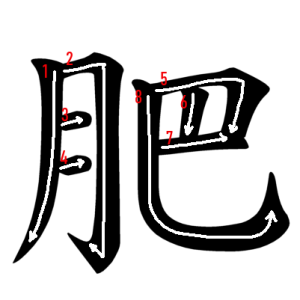 """Jouyou Kanji """"肥"""" Stroke Order"""