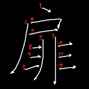 """Jouyou Kanji """"扉"""" Stroke Order"""
