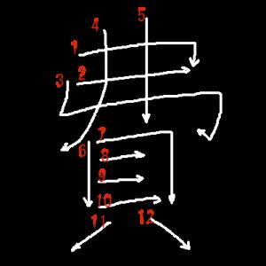 """Jouyou Kanji """"費"""" Stroke Order"""