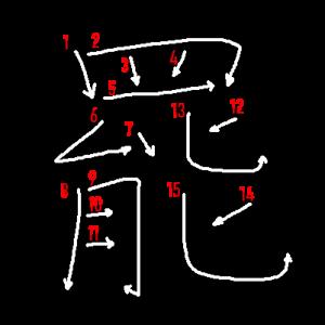 """Jouyou Kanji """"罷"""" Stroke Order"""