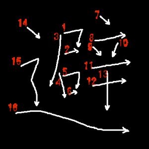 """Jouyou Kanji """"避"""" Stroke Order"""
