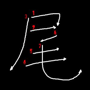 """Jouyou Kanji """"尾"""" Stroke Order"""