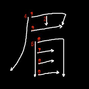 """Jouyou Kanji """"眉"""" Stroke Order"""