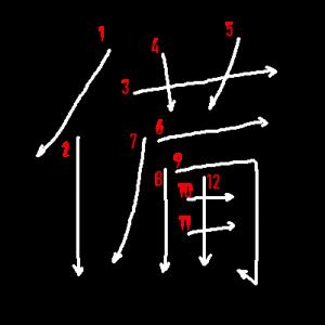 """Jouyou Kanji """"備"""" Stroke Order"""