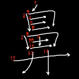 """Jouyou Kanji """"鼻"""" Stroke Order"""