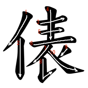 """Jouyou Kanji """"俵"""" Stroke Order"""
