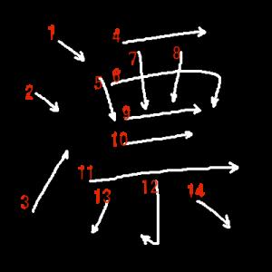 """Jouyou Kanji """"漂"""" Stroke Order"""