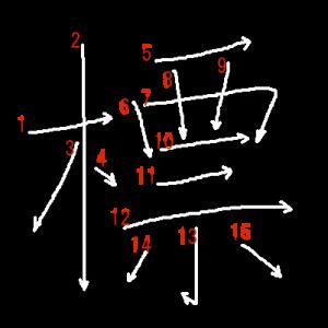 """Jouyou Kanji """"標"""" Stroke Order"""