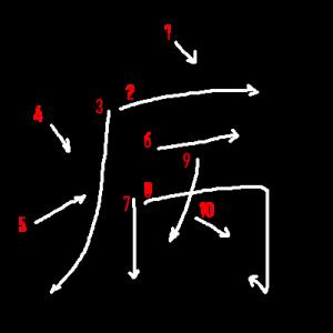 """Jouyou Kanji """"病"""" Stroke Order"""