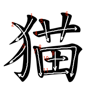 """Jouyou Kanji """"猫"""" Stroke Order"""