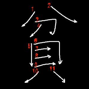 """Jouyou Kanji """"貧"""" Stroke Order"""