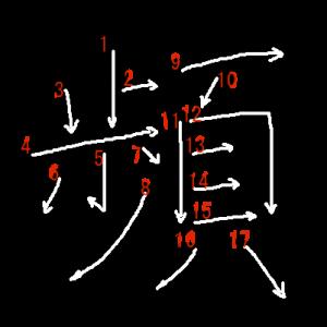 """Jouyou Kanji """"頻"""" Stroke Order"""