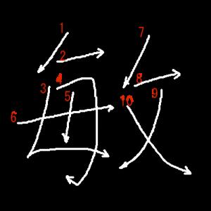 """Jouyou Kanji """"敏"""" Stroke Order"""