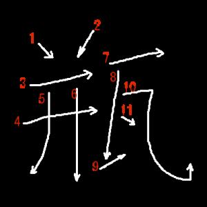 """Jouyou Kanji """"瓶"""" Stroke Order"""