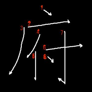 """Jouyou Kanji """"府"""" Stroke Order"""