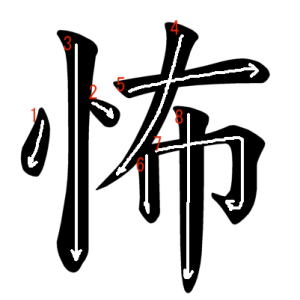 """Jouyou Kanji """"怖"""" Stroke Order"""
