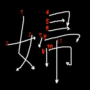 """Jouyou Kanji """"婦"""" Stroke Order"""