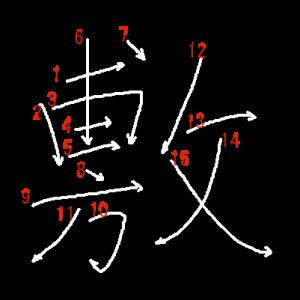 """Jouyou Kanji """"敷"""" Stroke Order"""