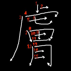 """Jouyou Kanji """"膚"""" Stroke Order"""