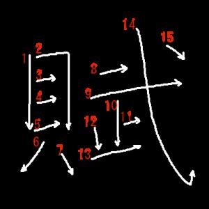 """Jouyou Kanji """"賦"""" Stroke Order"""