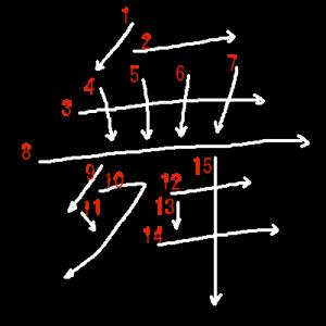 """Jouyou Kanji """"舞"""" Stroke Order"""