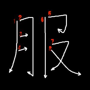"""Jouyou Kanji """"服"""" Stroke Order"""