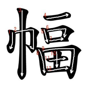"""Jouyou Kanji """"幅"""" Stroke Order"""