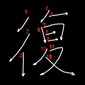 """Jouyou Kanji """"復"""" Stroke Order"""
