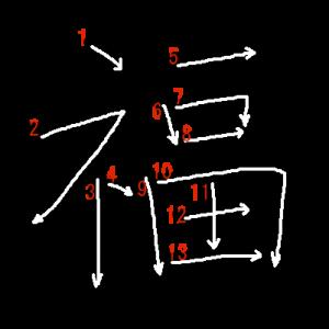 """Jouyou Kanji """"福"""" Stroke Order"""
