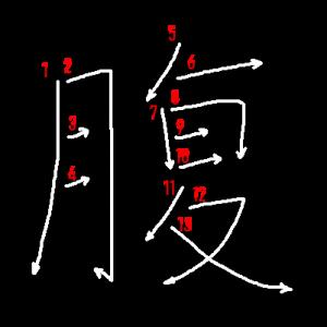 """Jouyou Kanji """"腹"""" Stroke Order"""
