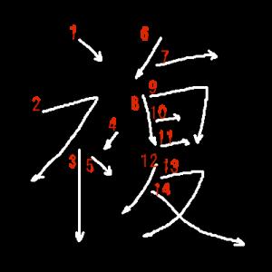 """Jouyou Kanji """"複"""" Stroke Order"""