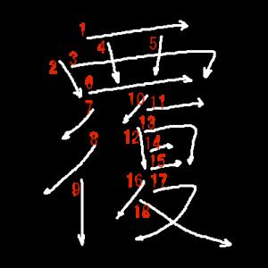"""Jouyou Kanji """"覆"""" Stroke Order"""