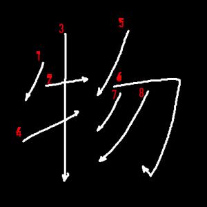 """Jouyou Kanji """"物"""" Stroke Order"""