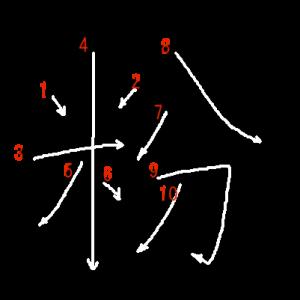 """Jouyou Kanji """"粉"""" Stroke Order"""